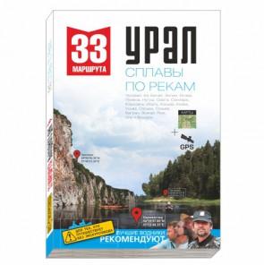 Сплавы по рекам Урала. Автор: Издательство Азимут