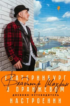 Путеводитель по Екатеринбург от Шахрина