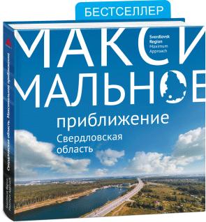 Свердловская область. Максимальное приближение. Автор: