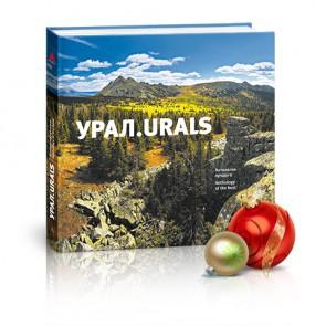 Книга про Урал в подарок на Новый год