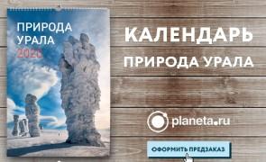 Календарь Природа Урала