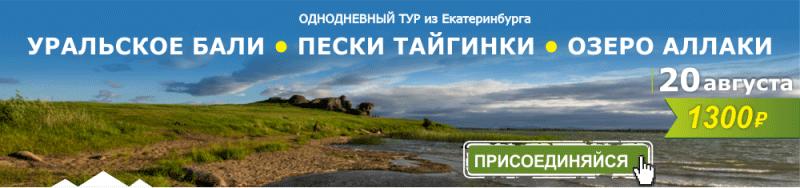 Тур выходного дня из Екатеринбурга. Автор: