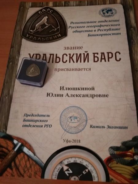 Приятный итог похода. Автор: Юлия Илюшкина