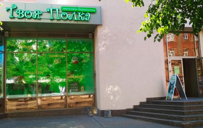 Пункт выдачи издательства Азимут в Челябинске. Автор: