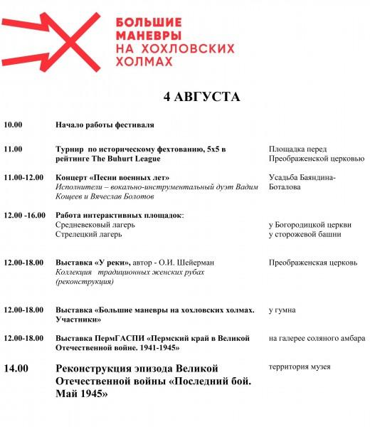 Программа фестиваля Большие маневры на Хохловских холмах 2019. Автор: Организаторы