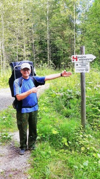 13 августа 2018 года – Начало маршрута, природный парк Оленьи ручьи. Автор: Дмитрий Гордеев