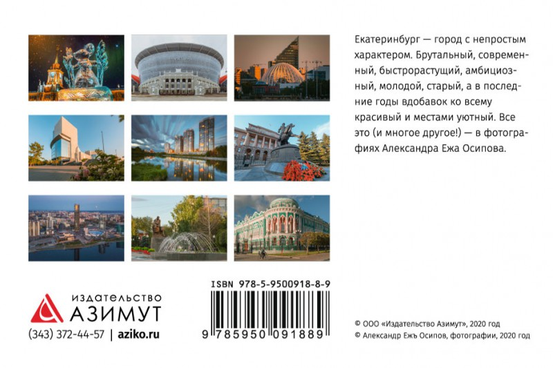 Екатеринбург глазами Александра Ежа Осипова. Автор: Издательство Азимут