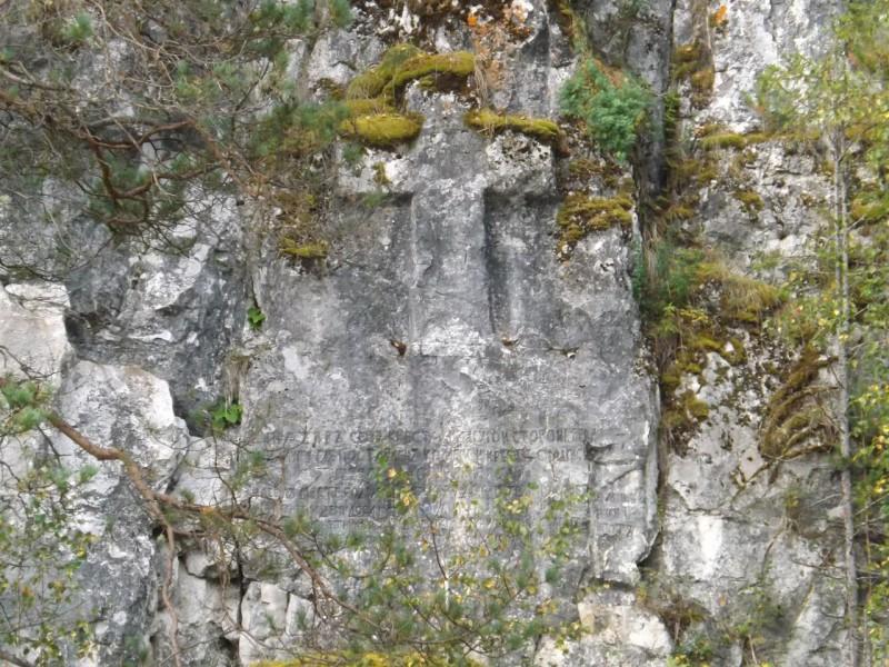 Такой же Крест и надпись были высечены на бойце, который потому назвали Писаным. Автор: Дмитрий Латышев