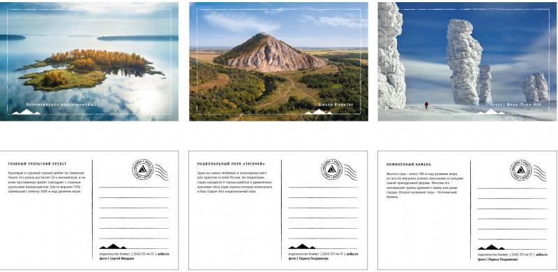 3 открытки из нового набора. Автор: Издательство Азимут