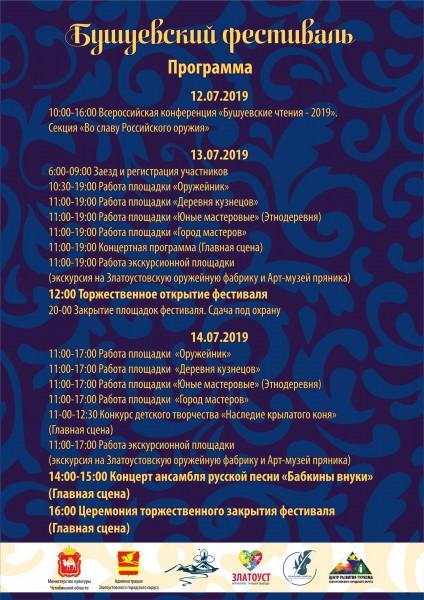 Программа Бушуевского фестиваля 2019. Автор: Оргкомитет фестиваля