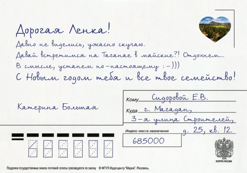 Открытка в Магадан. Автор: Светлана Логинова