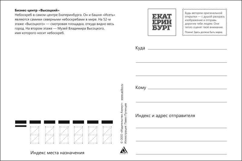 Сайт об почтовых открытках 539
