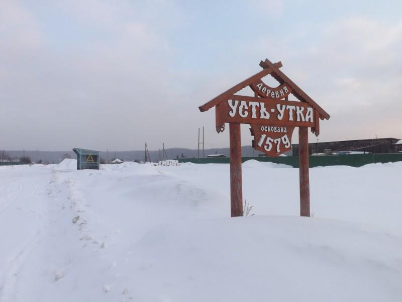 Усть-Утка основана в 1771 году. 1579 год – это дата упоминания Утки-городка в переписи Яхонтова.. Автор: Дмитрий Латышев