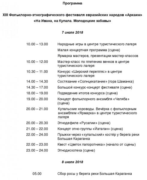 Аркаим, программа праздника Ивана Купала-2018. Автор: Заповедник