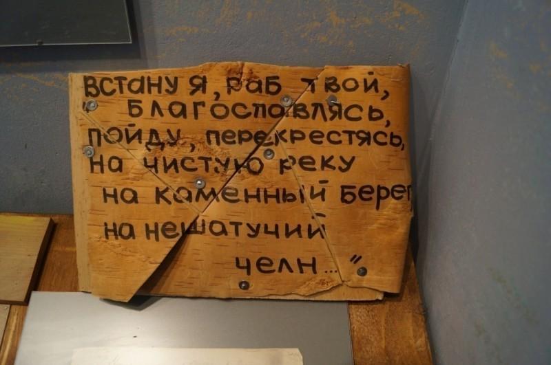 Экспонат из музея в Кыну. Автор: Андрей Вяткин