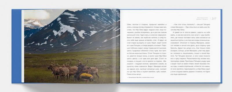 Новая фотография в книге
