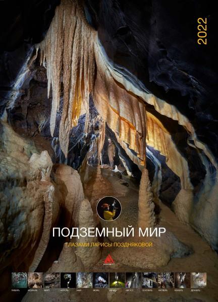 спелеокалендарь. Автор: Лариса Позднякова и Издательство Азимут
