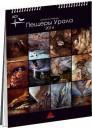 Спелео календарь Пещеры Урала 2014