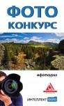 фотоконкурс Природа Урала 2016