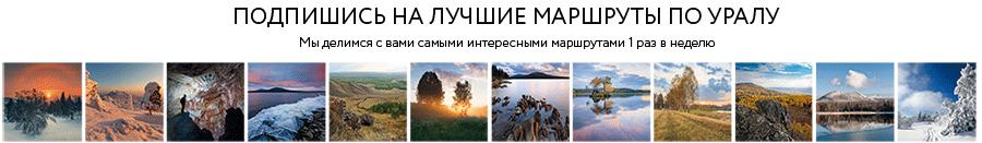 Подпишись на лучшие маршруты по Уралу